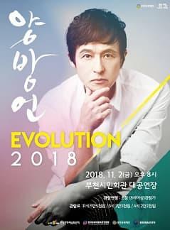 양방언 EVOLUTION 2018