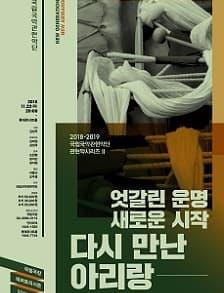 국립국악관현악단 <다시 만난 아리랑>