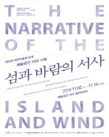 예술공간 이아 기획 <섬과 바람의 서사>