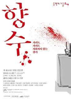<향수> - 2018 봄 작가, 겨울 무대