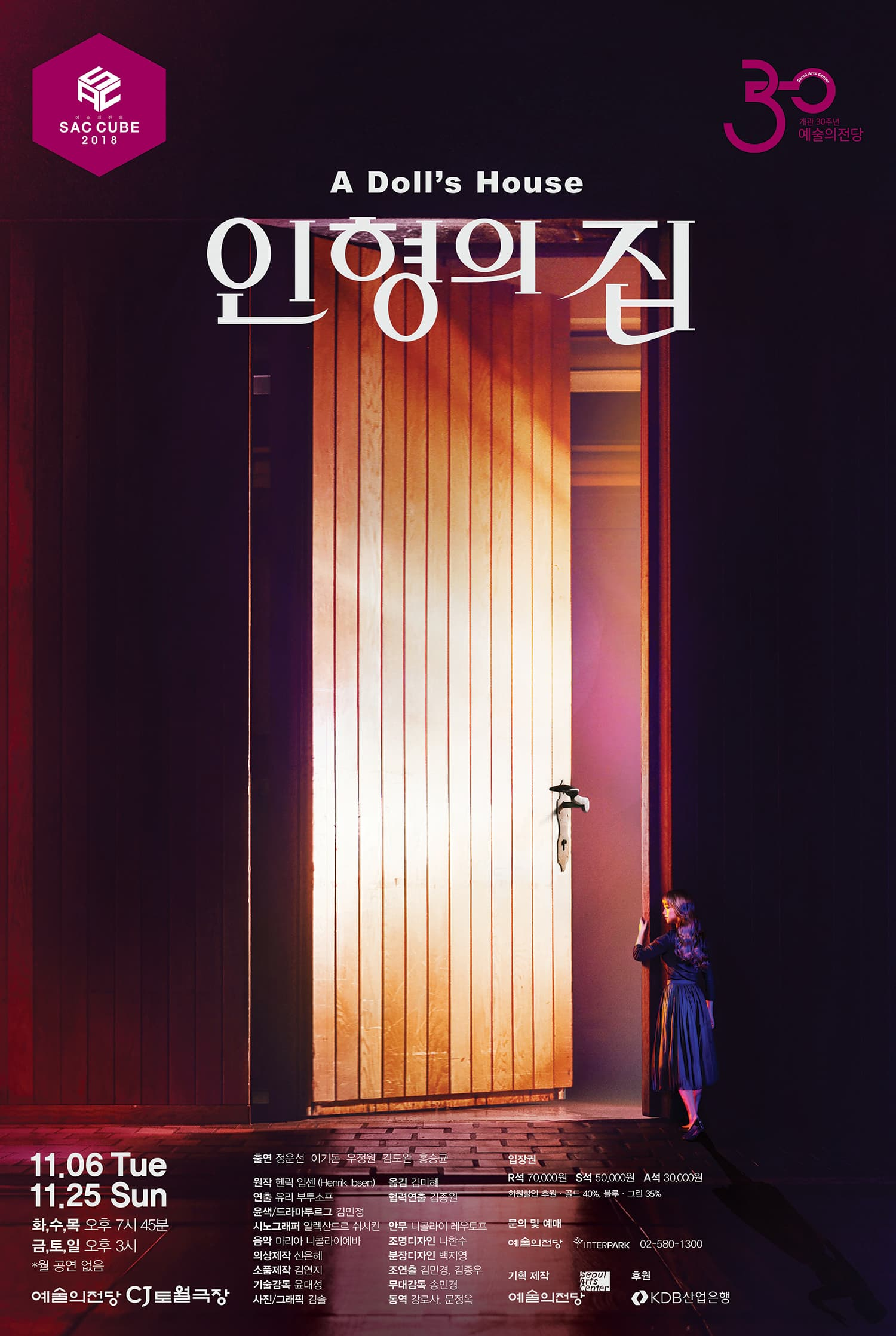 연극 〈인형의 집〉