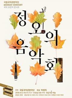 2018 〈정오의 음악회〉 11월