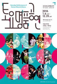 2018 토요명품공연