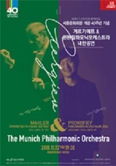 게르기예프&뮌헨필하모닉오케스트라