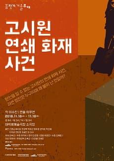 <고시원 연쇄 화재 사건> - 2018 봄 작가, 겨울 무대