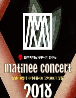 2018 마티네 콘서트 - 모차르트의 정원(11월)