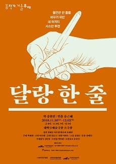<달랑 한 줄> - 2018 봄 작가, 겨울 무대