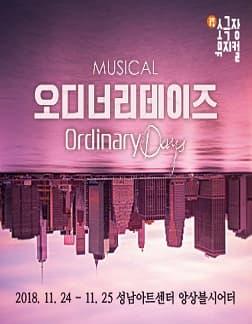 오디너리데이즈 - 2018 소극장뮤지컬 시리즈