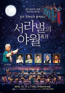 경주시립신라고취대 제1회 정기연주회-서라벌의 야월(夜月)