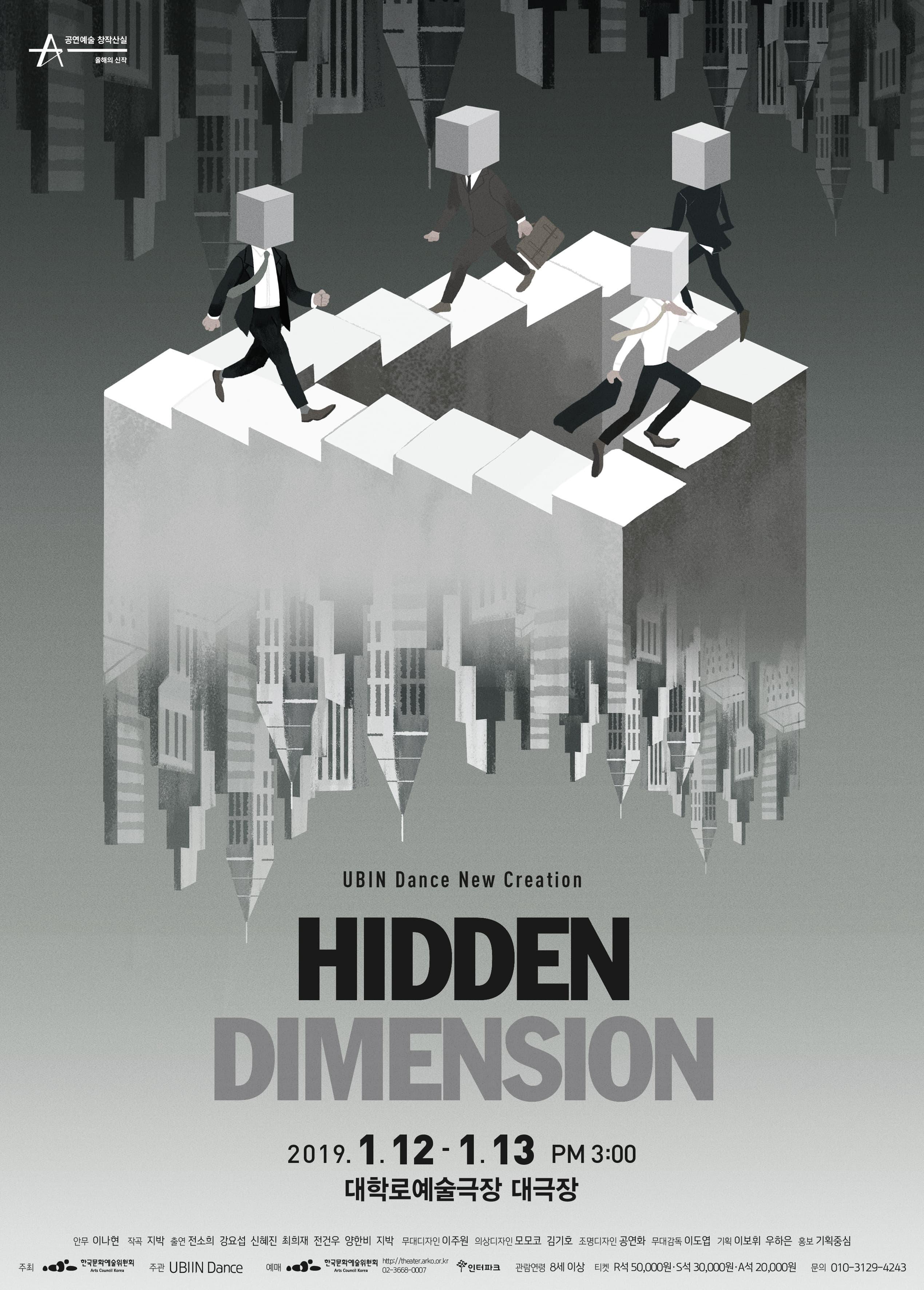 2018 창작산실 무용 <Hidden Dimension>_유빈댄스 신작