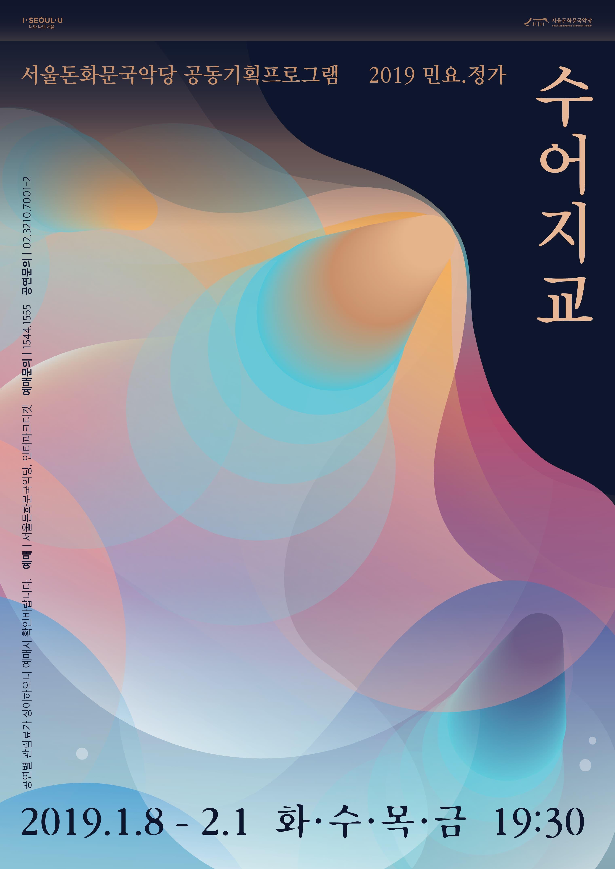 이번엔 조선팔도의 노래다! 서울돈화문국악당 수어지교 <민요·정가!>