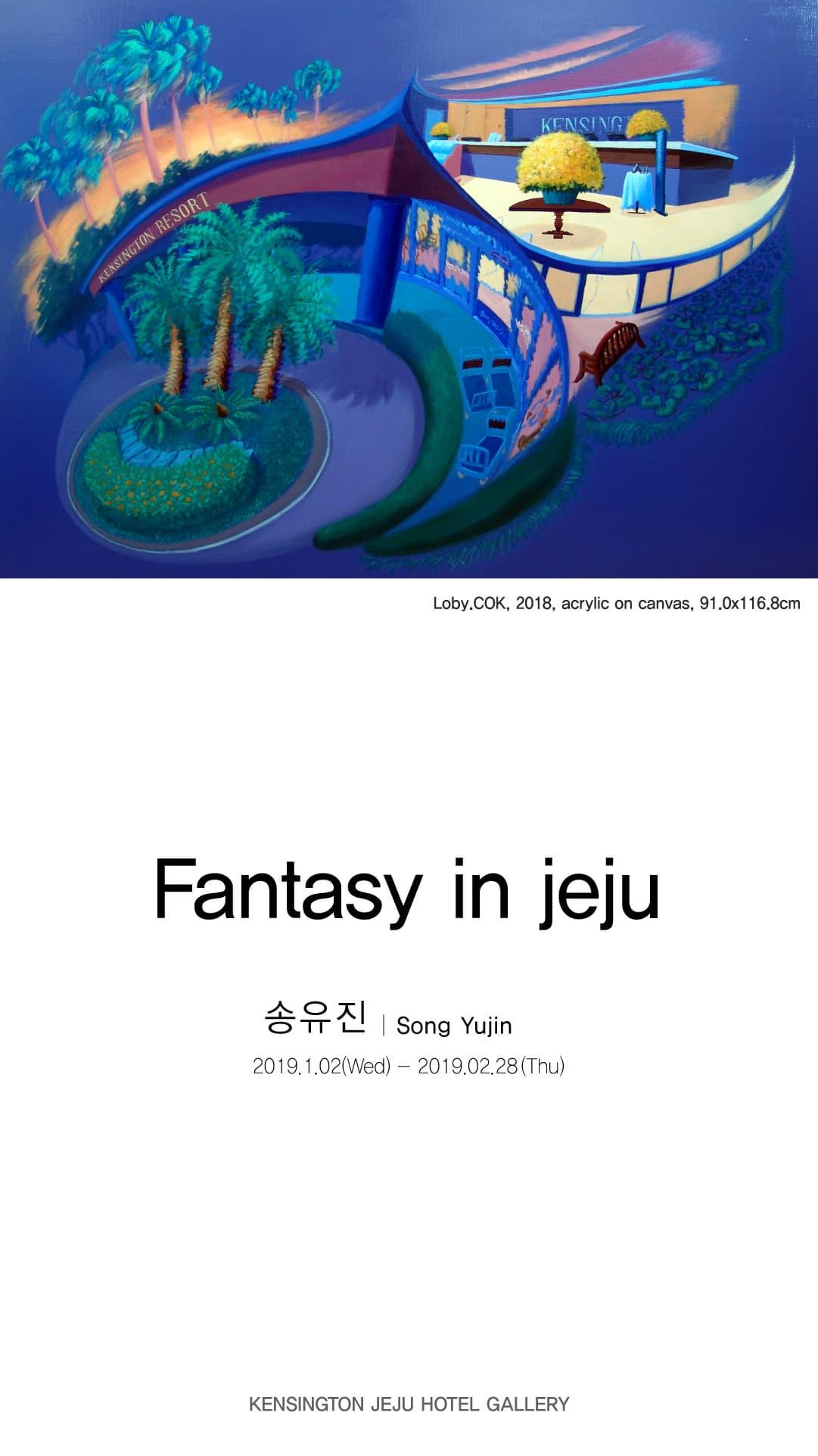 송유진: Fantasy in jeju 展