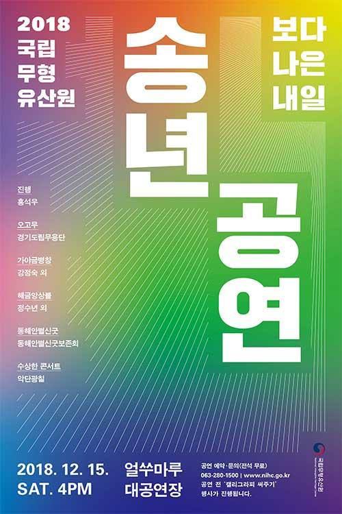 2018 송년공연 <보다 나은 내일>
