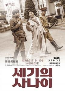 2018 창작산실 연극 <세기의 사나이>