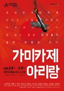 2018 창작산실 연극 <가미카제 아리랑>