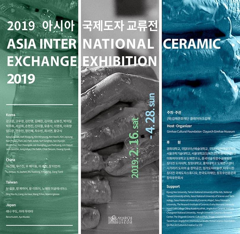 클레이아크김해미술관, 《2019 아시아 국제도자교류전》