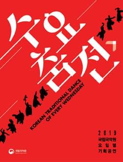 2019 수요춤전 3월