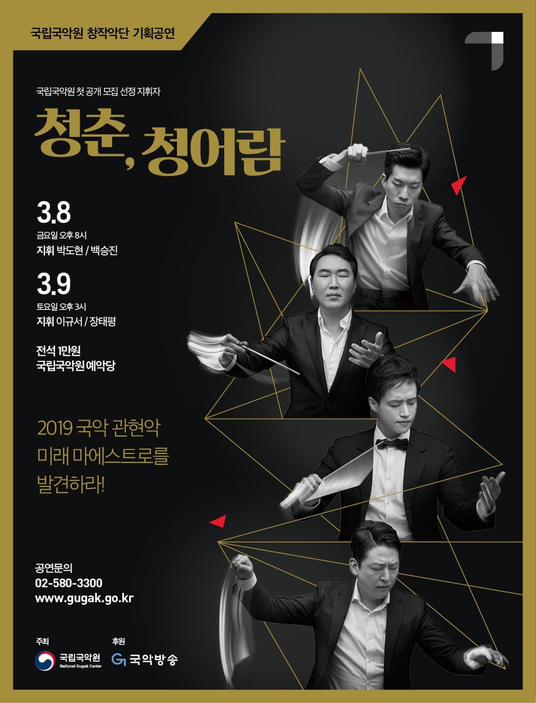 국립국악원 창작악단 기획공연<청춘, 청어람>