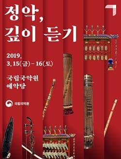 2019 정악단 기획공연 <정악, 깊이 듣기>