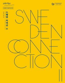 국립현대무용단 <스웨덴 커넥션 II>