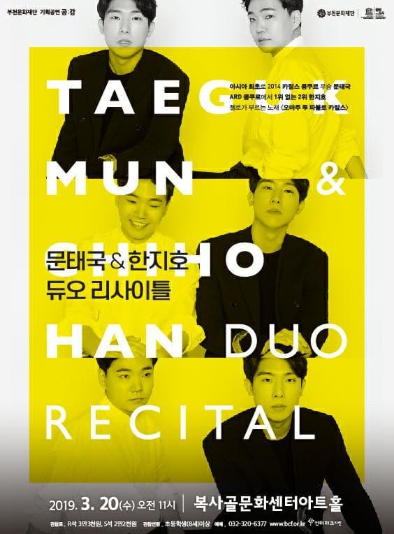문태국&한지호 듀오 리사이틀 - 부천