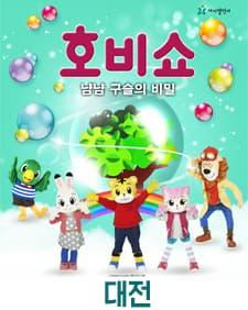 2019 어린이율동놀이뮤지컬 <호비쇼 - 대전>