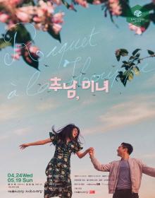 2019 SAC CUBE 연극 <추남, 미녀>