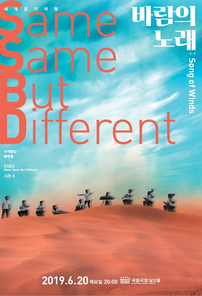 세계음악여행 SSBD[Same Same But Different]시즌 6. '바람의 노래 : Song of Winds'