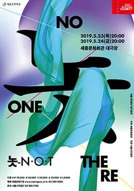 서울시무용단 '놋-N.O.T'