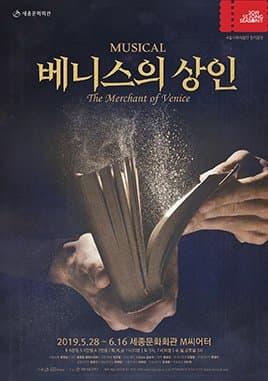 뮤지컬 '베니스의 상인'