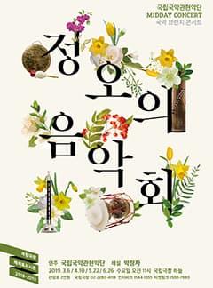 2019 <정오의 음악회> 5월