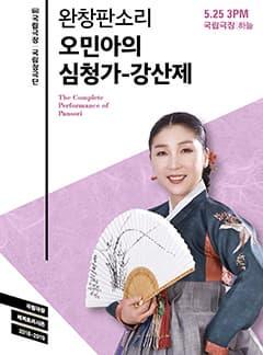 2019 <완창판소리> 5월