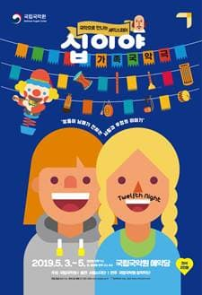어린이날 기획공연 가족국악극 <십이야>