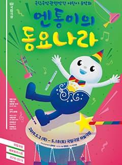국립국악관현악단 어린이음악회 <엔통이의 동요나라>