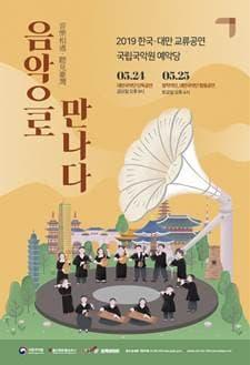 한국-대만 교류공연 '음악으로 만나다'