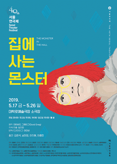 2019 제40회 서울연극제 <집에 사는 몬스터>