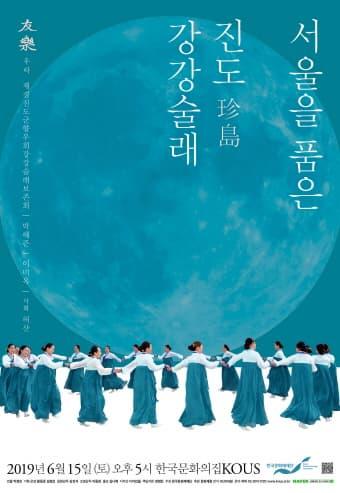 2019 서울을 품은 진도 강강술래