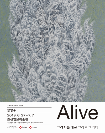 2019 Art Chosun On Stage Ⅱ_ < ALIVE, 그려지는 대로  그리고 그리다 > 展