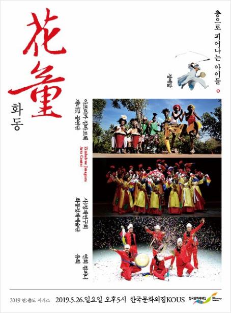 2019년 화동(花童)
