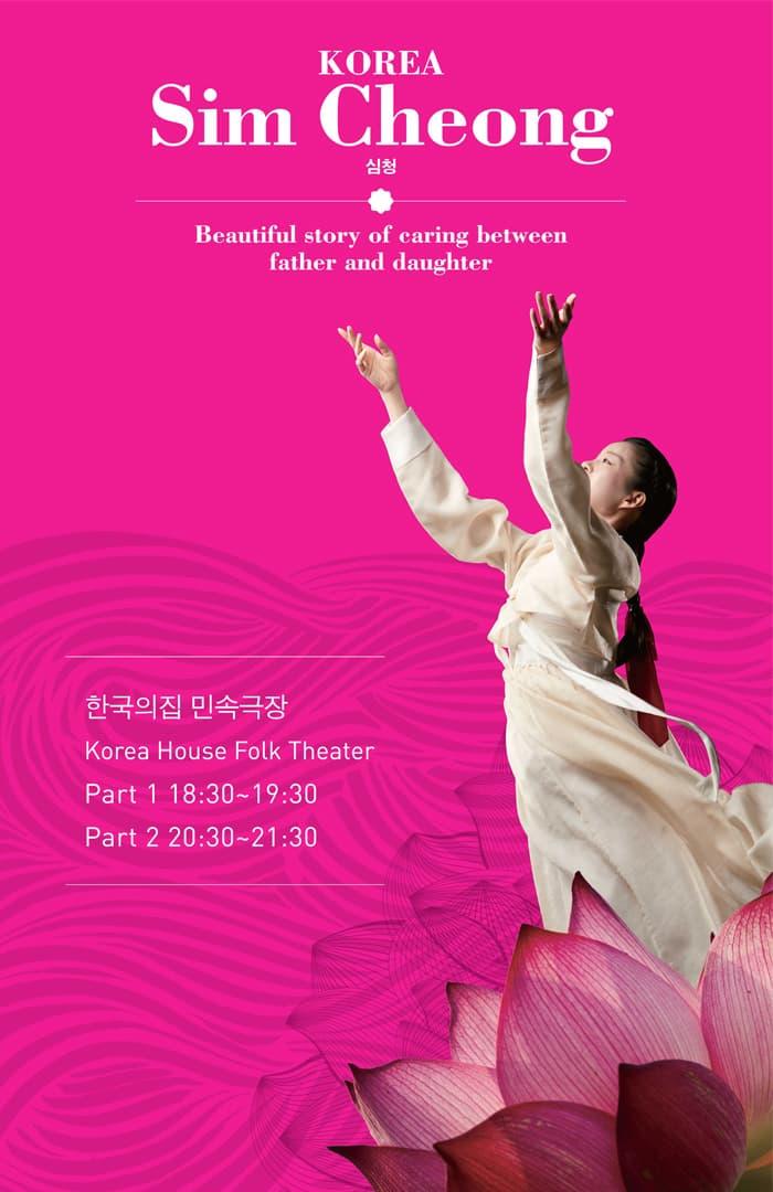 2019 KOREA 심청