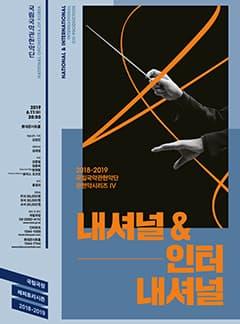 국립국악관현악단 관현악시리즈 Ⅳ <내셔널 & 인터내셔널>