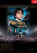 필름콘서트 '해리포터와 마법사의 돌'