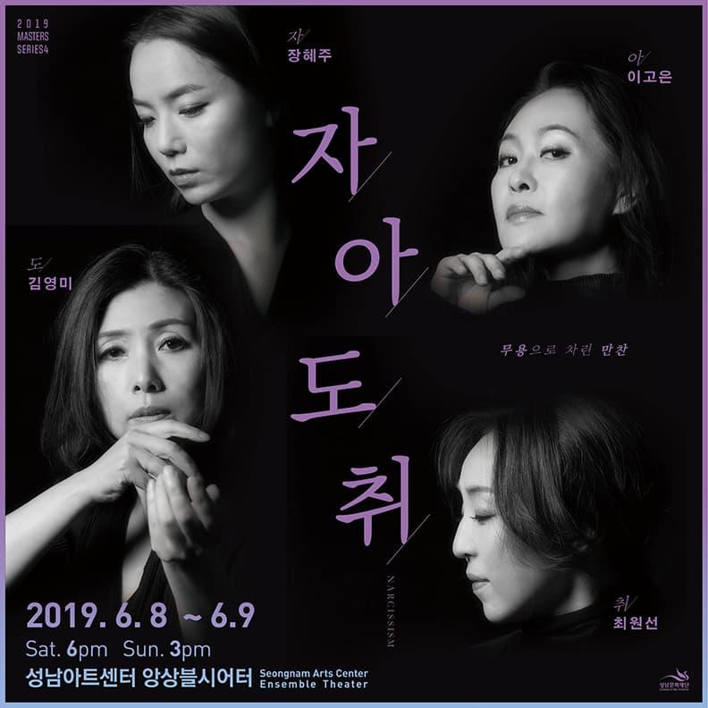 2019 마스터즈 시리즈4 <자아도취>