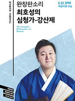 2019 <완창판소리> 6월