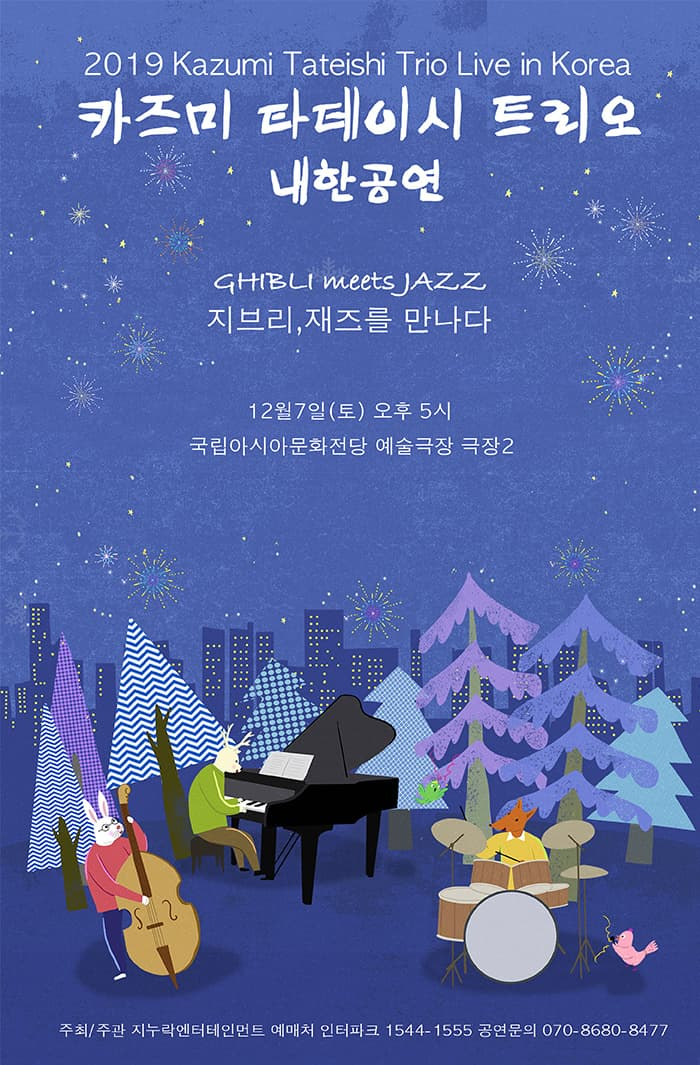 2019 카즈미 타테이시 트리오 내한공연-지브리, 재즈를 만나다 (광주)