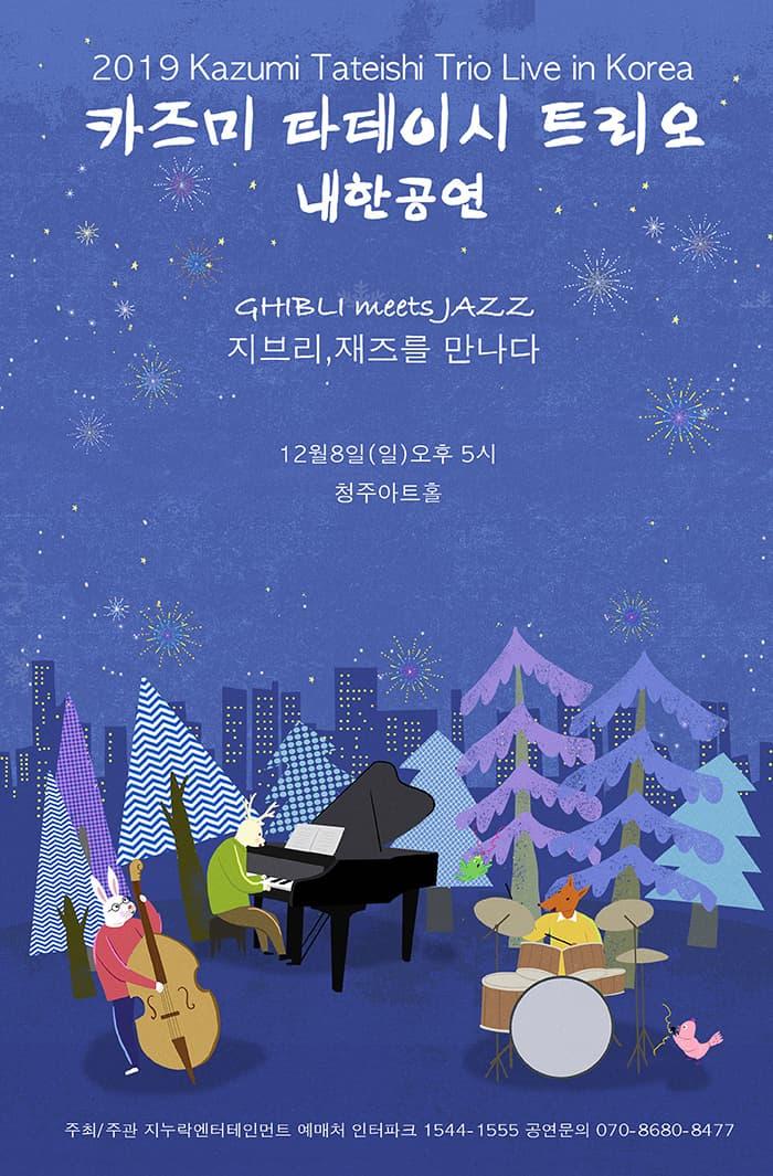 2019 카즈미 타테이시 트리오 내한공연-지브리, 재즈를 만나다 (청주)
