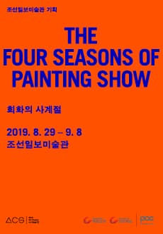 2019 Art Chosun On Stage Ⅲ_ < The Four Season of Painting show, 회화의 사계절> 展