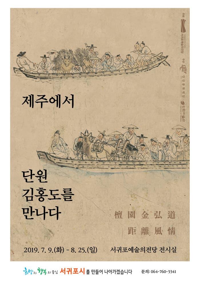 단원 김홍도 콘텐츠展 『제주에서 단원 김홍도를 만나다 』