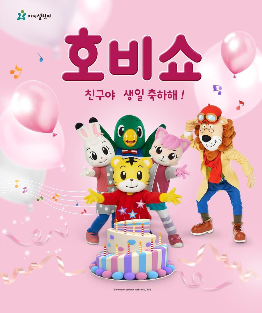 (어린이율동놀이뮤지컬) 호비쇼 - 대전