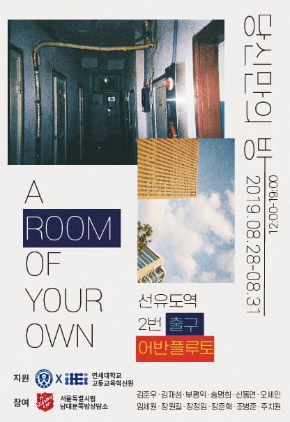 당신만의 방 : A ROOM OF YOUR OWN
